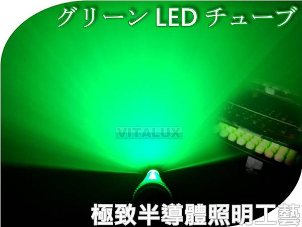 綠光LED鑑識燈管