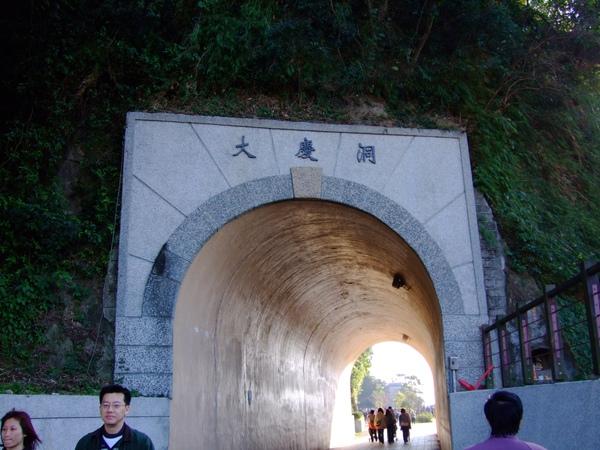這個叫隧道