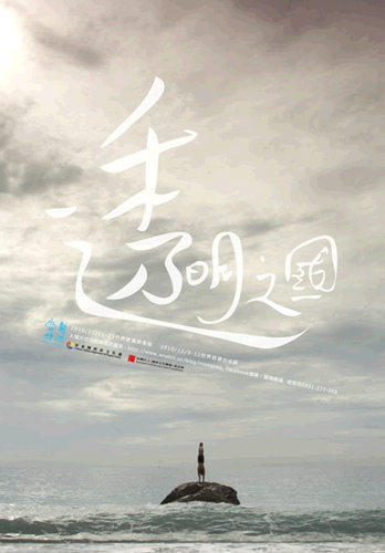 黃明正-透明之國-500.bmp