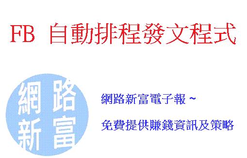 自動排程發文logo
