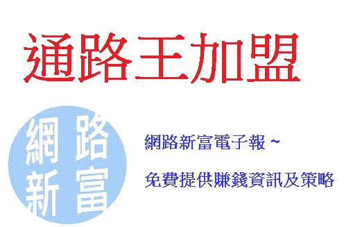 通路王加盟logo