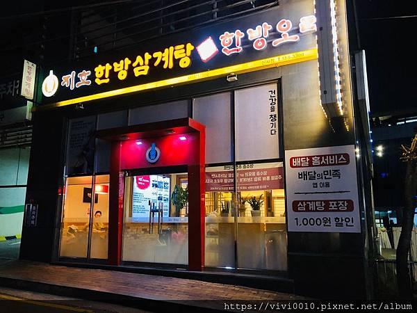 20200203韓國之旅第二天_200207_0002.jpg