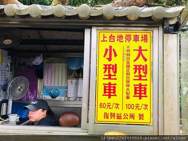 角板山小吃_200517_0048.jpg