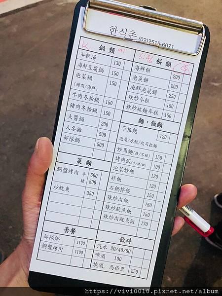 韓食堂_200622_0003.jpg