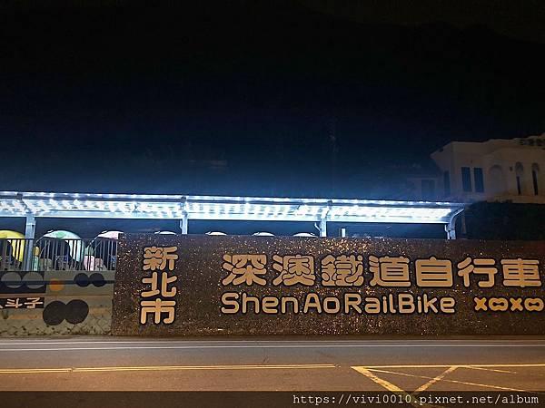 夏日體驗-深澳鐵道自行車_200624_0053.jpg
