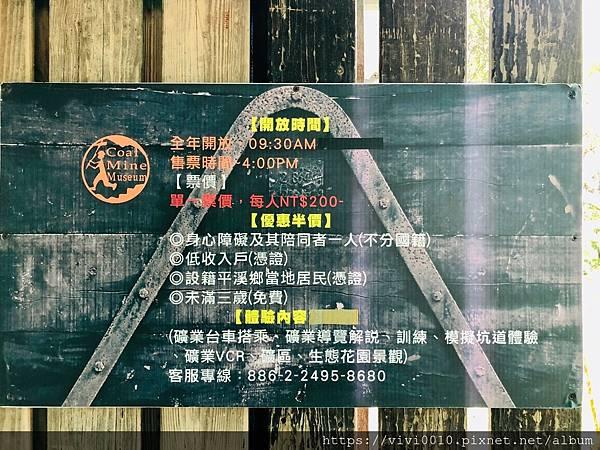 新平溪煤礦博物館_200702_2.jpg