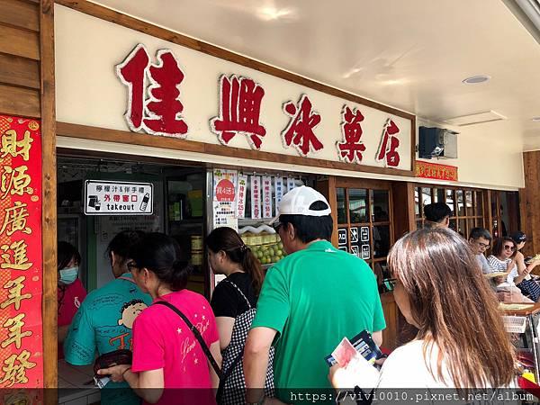 佳興冰果店_200802_16.jpg