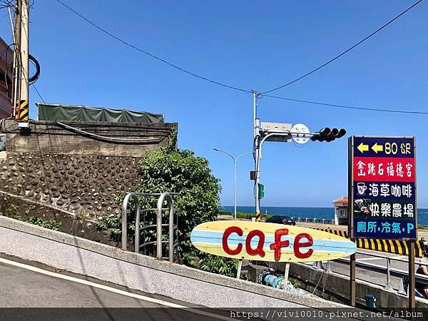 金山跳石沒有名字的咖啡店_201005_3.jpg
