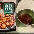 麻辣豆腐跟咖哩醬_201111_13.jpg