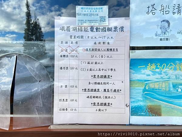 峨眉湖_201208_36.jpg