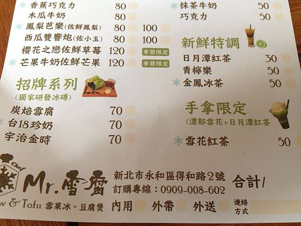 冰菜單.JPG