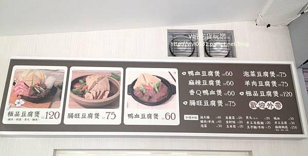 豆腐菜單.JPG