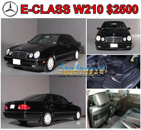E-CLASS2500.jpg
