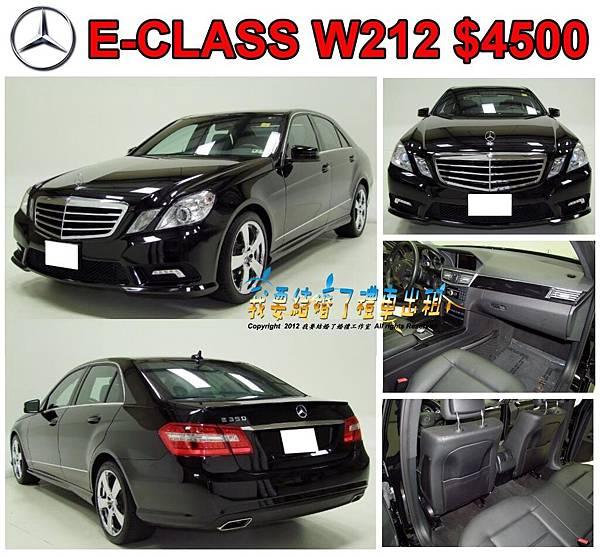 E-CLASS4500.jpg