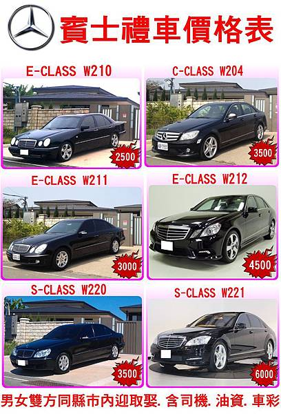 BENZ車價位表.jpg