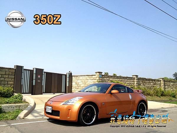 350Z.jpg
