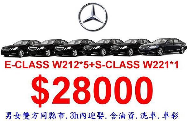 w212w221$28000