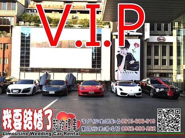VIP超跑婚禮