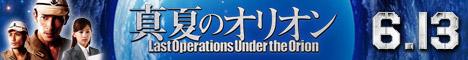 bnr_orion468x60.jpg