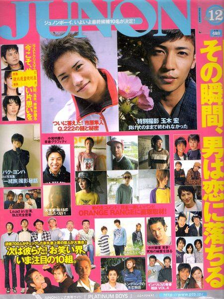 2004.12-JUNON.jpg