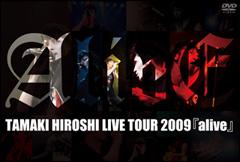 2010.03.10 - TAMAKI HIROSHI LIVE TOUR 2009「alive」.jpg