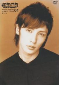 2004.06.30 - 1st DVD 「Realize」 Hiroshi Tamaki music films 01.jpg