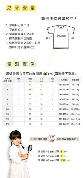 size_choice.jpg