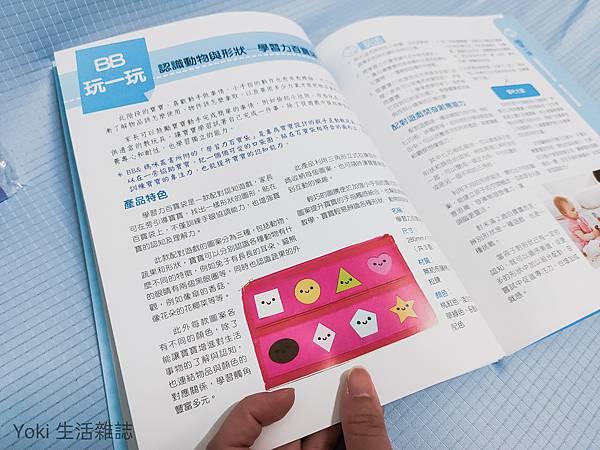 0-2歲親子啟蒙學習寶盒 (4).jpg