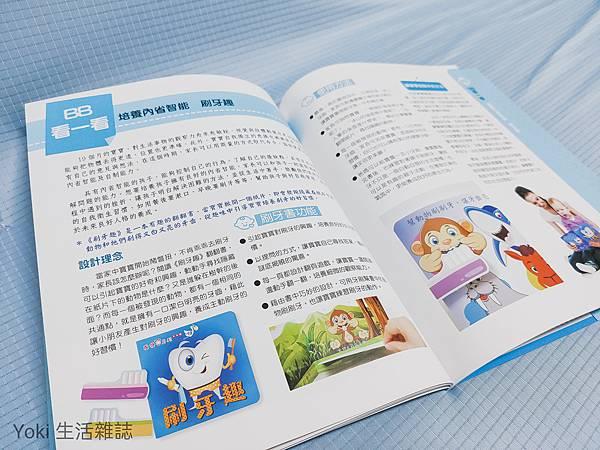 0-2歲親子啟蒙學習寶盒 (3).jpg