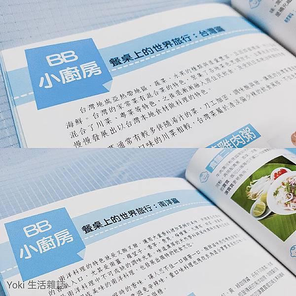 0-2歲親子啟蒙學習寶盒 (19).jpg