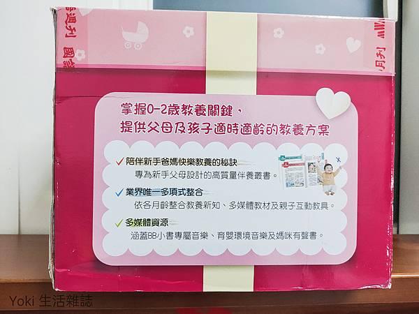 0-2歲親子啟蒙學習寶盒 (20).jpg