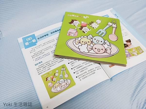 0-2歲親子啟蒙學習寶盒 (24).jpg