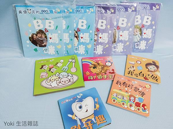 0-2歲親子啟蒙學習寶盒 (28).jpg