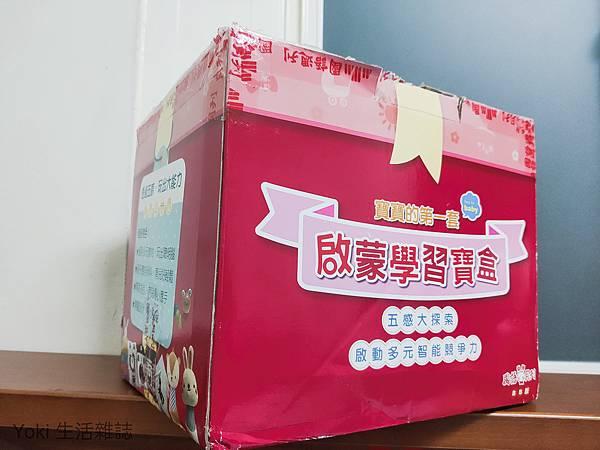 0-2歲親子啟蒙學習寶盒 (29).jpg