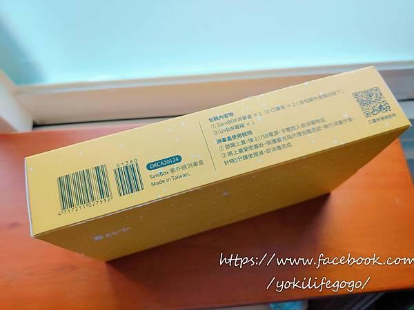 Sanibox紫外線消毒盒 (8).jpg