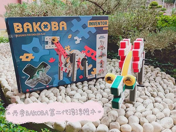 丹麥 BAKOBA 漂浮教育積木 (6).jpg