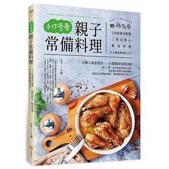 手殘媽媽也能立刻上手 - 橙實文化 手作營養親子常備料理