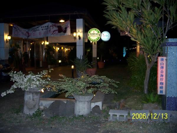 20061213位於太麻里往台東路上的後山傳奇.jpg