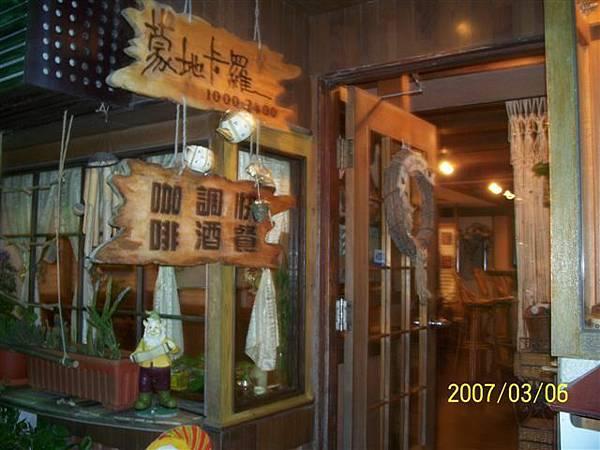 位於國軍英雄館斜對面巷子裡的一家咖啡廳(蒙地卡羅).jpg