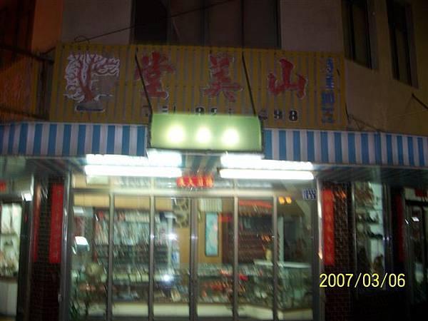 位於第一碼頭附近的一家文石店(山美堂).jpg