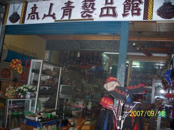 2007918高山藝品館.jpg