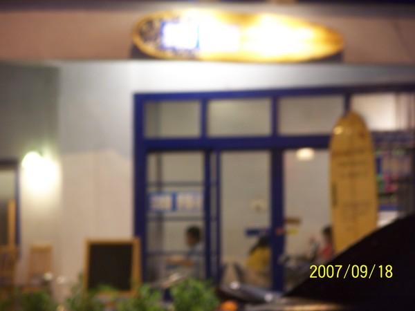 2007/9/18冰釀茶館.jpg