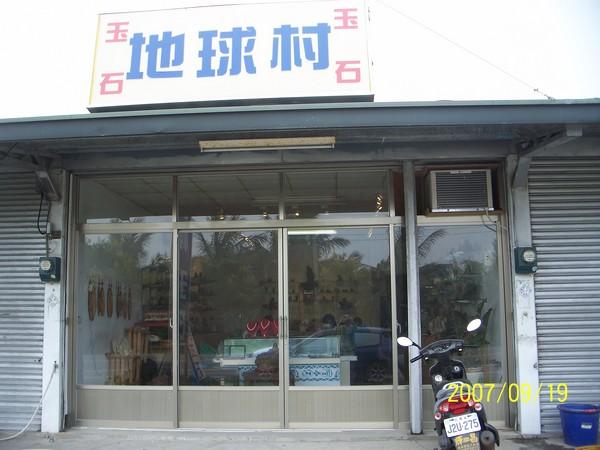 2007/9/19台東地球村玉石坊的店面.jpg