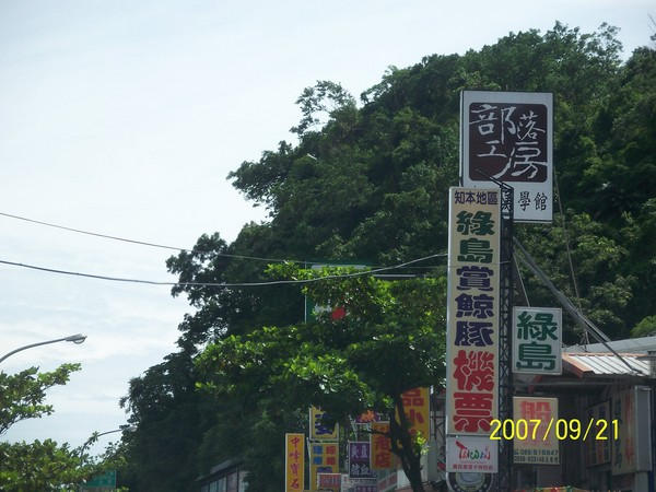 2007/9/21補拍部落工房.jpg