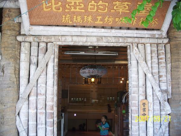 2007/9/21拍攝於比亞的草屋_003.jpg