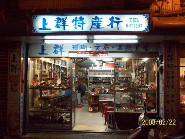 2008222拍攝於上群文石店的店門口.jpg