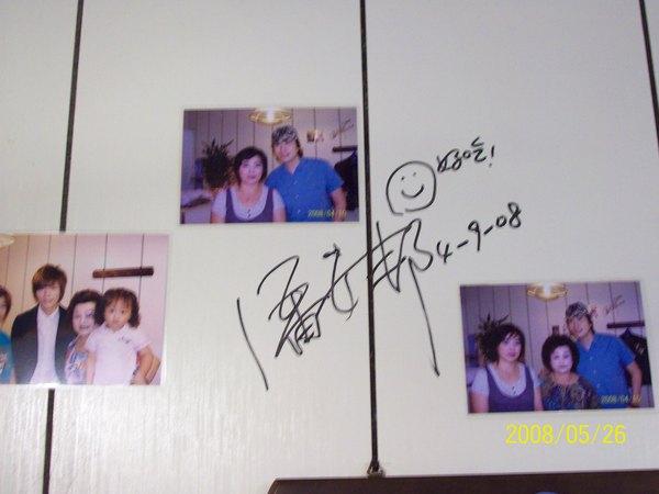 20080526拍攝於老饕莊(潘安邦的簽名).jpg