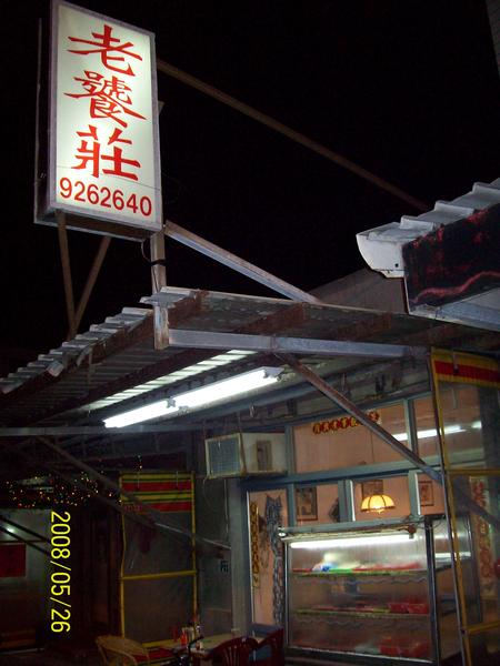 20080526拍攝於老饕莊.jpg