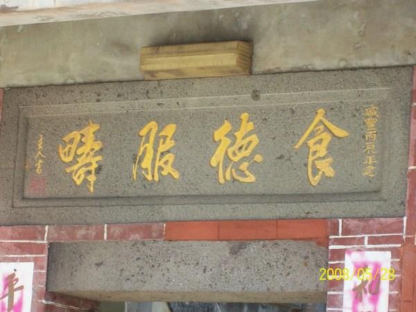 20080528鎮海古厝01.jpg