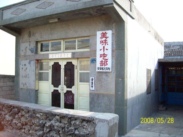 20080528拍攝於池東小池角(美味小吃部).jpg